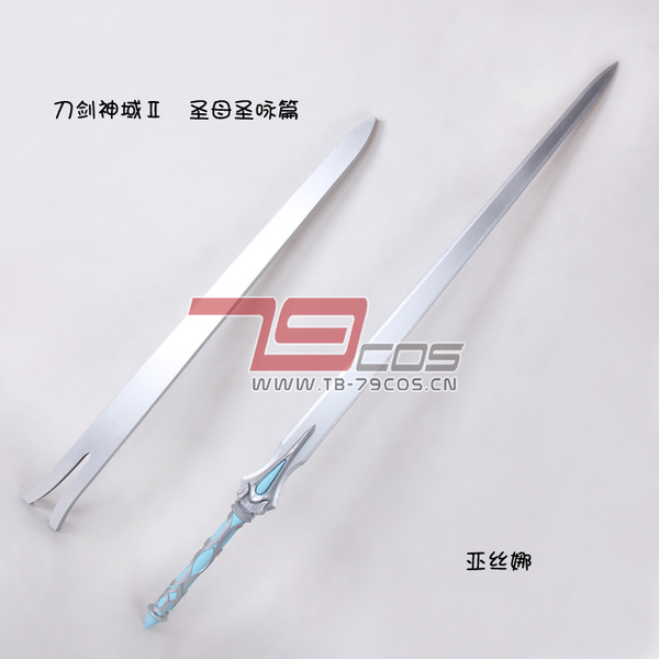 高品質 高級 コスプレ道具 オーダーメイド ソードアート・オンライン 風 武器 衣装 アスナ タイプ 剣(模造)ホワイトソード Ver.12
