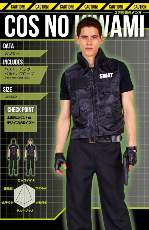 [SWAT コスプレ] コスの極み スワット  [男性衣装 コスプレ コスチューム 警官 SWAT 特殊部隊 なりきり 仮装 ハロウィン]【A-1564_867548】