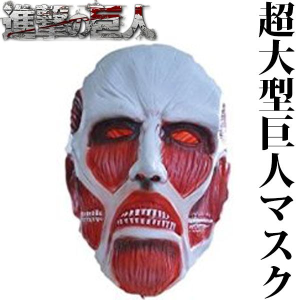 【 クリスマス コスプレ イベント 】進撃の巨人 超大型巨人タイプ マスク AttackonTitan フリーサイズ