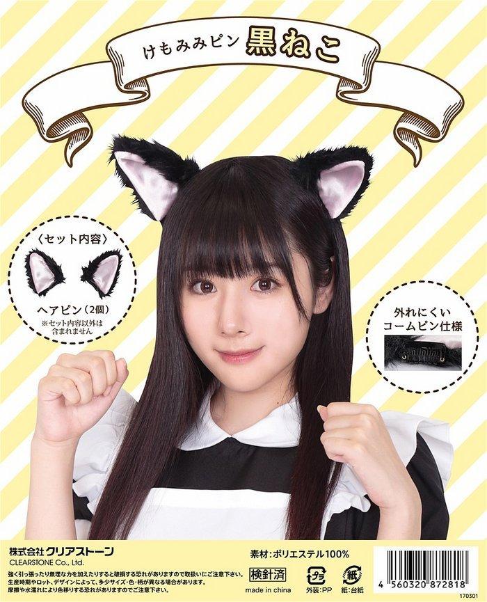 コスプレ けもみみピン 黒ねこ ネコ 猫 動物 仮装 コスプレ 衣装 けものフレンズ風 アニマルアクセサリー