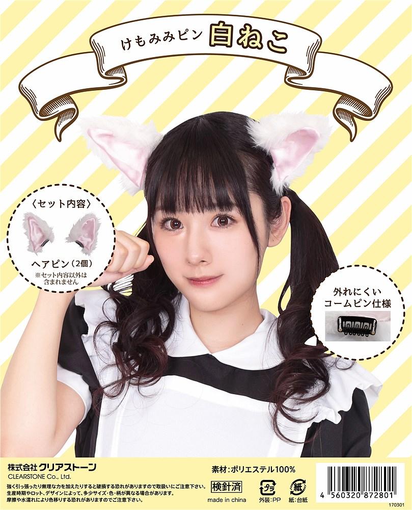 コスプレ けもみみピン 白ねこ ネコ 猫  動物 仮装 コスプレ 衣装  けものフレンズ風 アニマルアクセサリー