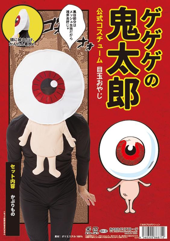 ゲゲゲの鬼太郎公式 目玉おやじかぶりもの 東映アニメーション ハロウィン コスプレ ゲゲゲの鬼太郎 妖怪